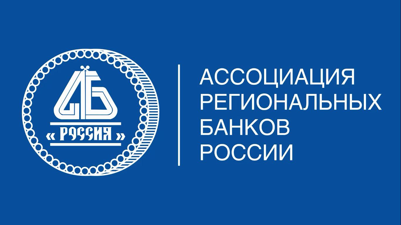Большие банки начали вступать вассоциацию «Россия»